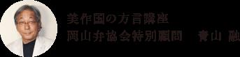 岡山弁協会特別顧問 青山 融