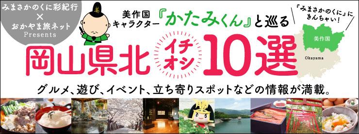 美作国キャラクター「かたみくん」と巡る岡山県北イチオシ10選