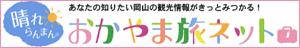 岡山旅ネット