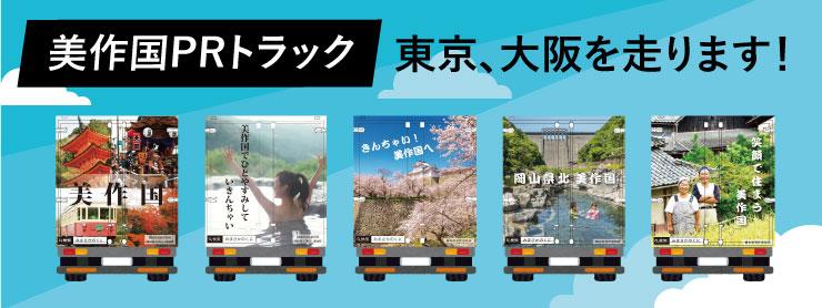 美作地域PRトラック