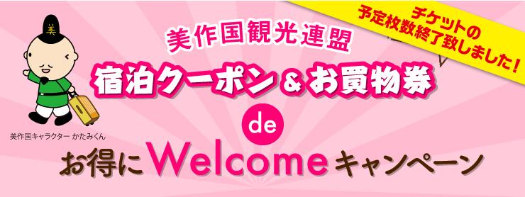 宿泊クーポン&お買物券deお得にWelcomeキャンペーン