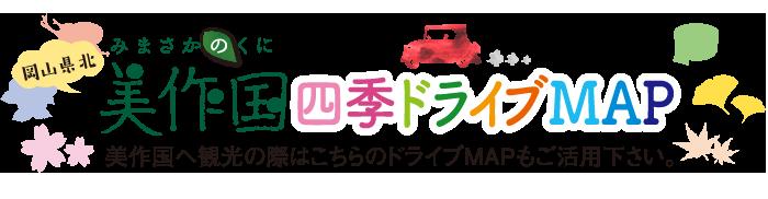美作国四季ドライブマップ