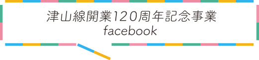 津山線開業120周年記念事業facebook