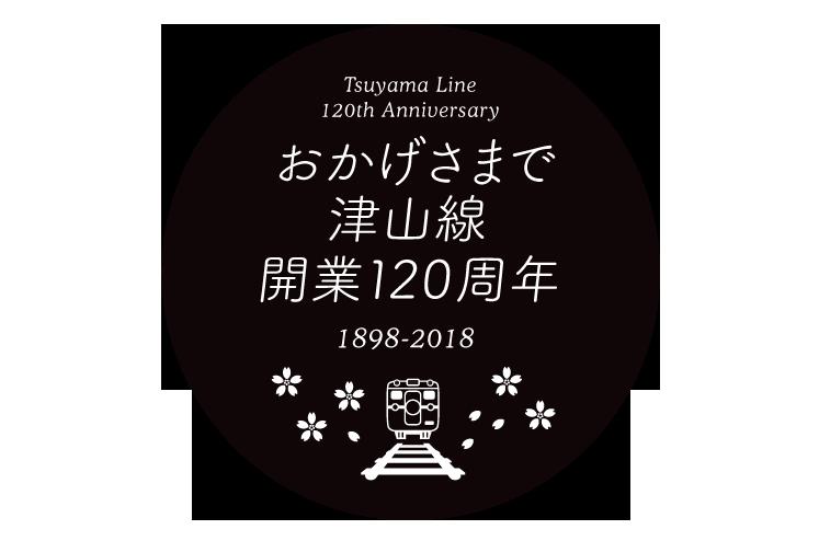 津山線開業120周年記念事業