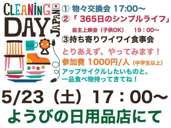 2015.05.23.クリーニングデイ&映画「365日のシンプルライフ」上映会