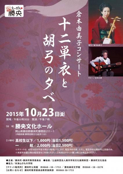 倉本由美子コンサートおもて