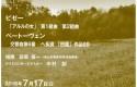 津山交響楽団2016