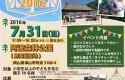 食とエコの体験キャンプ2016