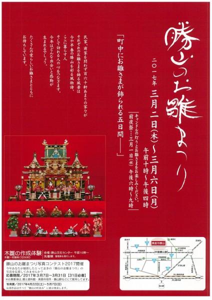 勝山お雛まつり2017