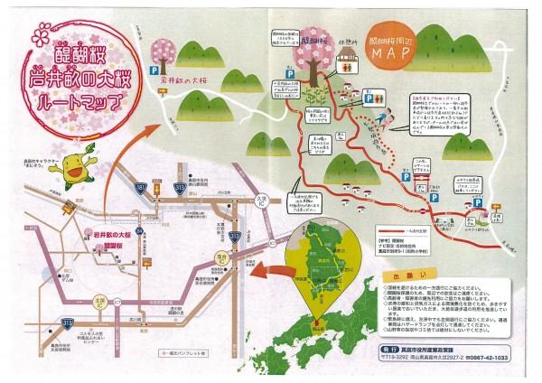 岩井畝の大桜マップ
