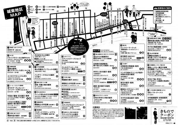城東まち歩き2017春