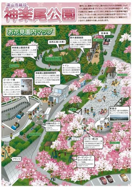 神楽尾桜まつり2