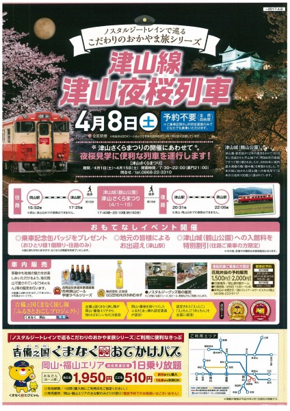 津山さくら列車