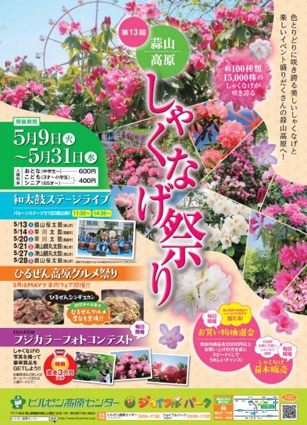 蒜山シャクナゲ祭り
