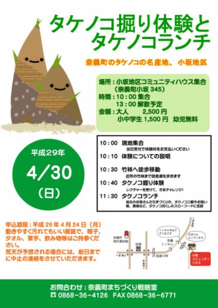 奈義町タケノコランチ