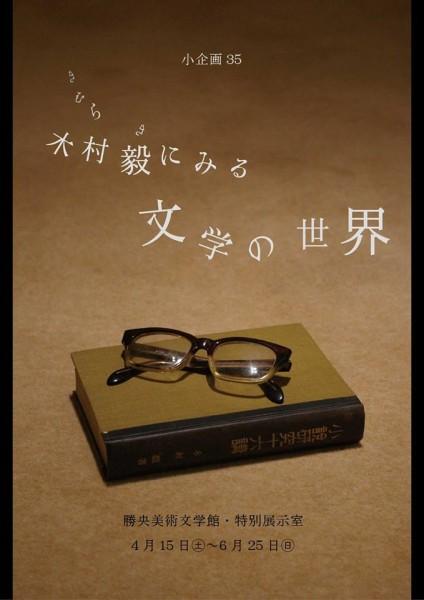 文学木村毅にみる
