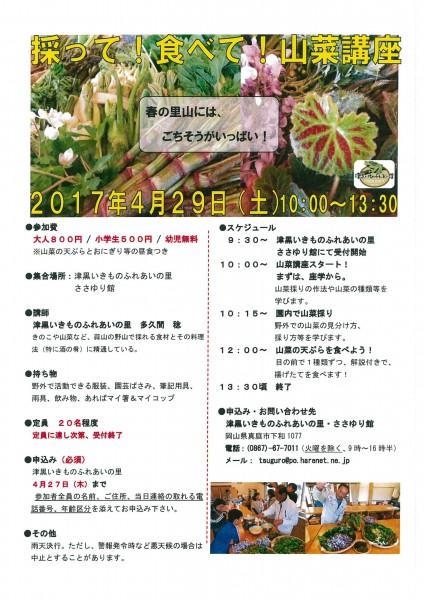 真庭山菜講座2017