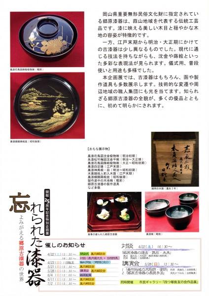 蒜山郷土博物館2