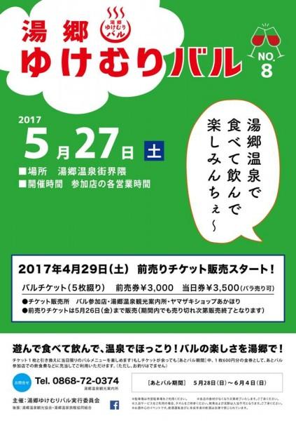 湯郷ユケムリバル2017