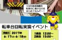 津山まなびイベント2017.6