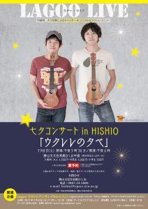 ひしお 七夕コンサート
