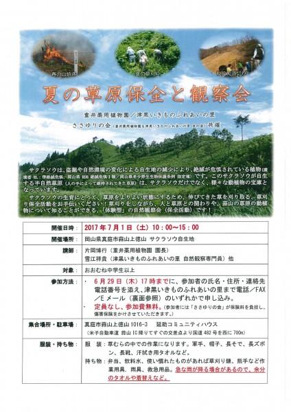 夏の草原保全2017