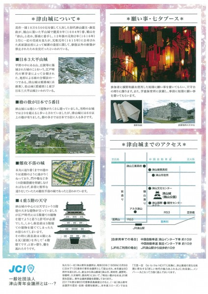 輝く津山城 2