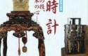 津山洋学和時計