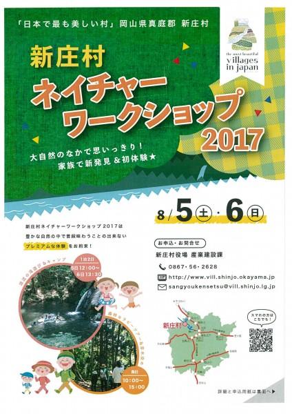 新庄村ネイチャー2017