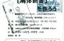 津山市解体新書2017