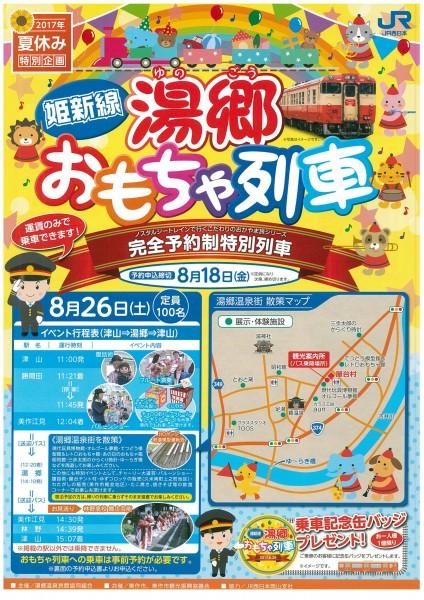 湯郷おもちゃ列車2017