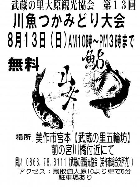 武蔵の里川魚