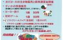 道の駅久米の里感謝祭夏2017