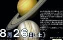 エスペリア星を観る会2017