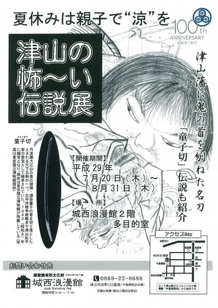 津山の怖ーい伝説