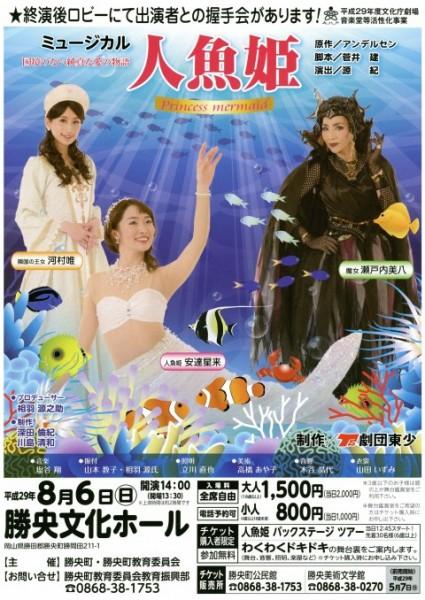 人魚姫 勝央