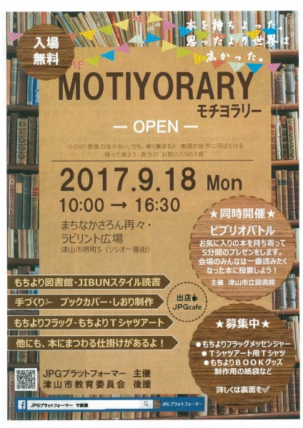 MOTIYORARY①