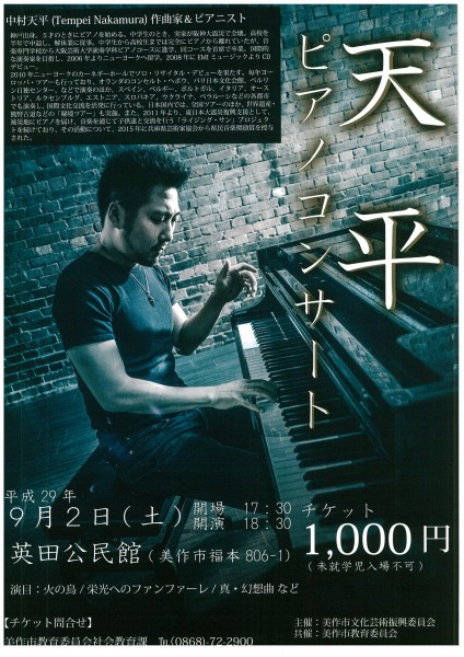 天平ピアノコンサート