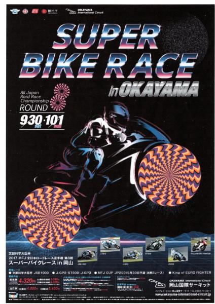 バイクレース20170910_19462706
