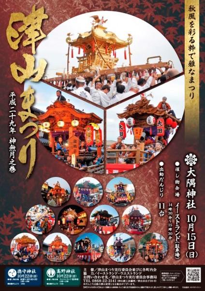 津山まつり大隅神社