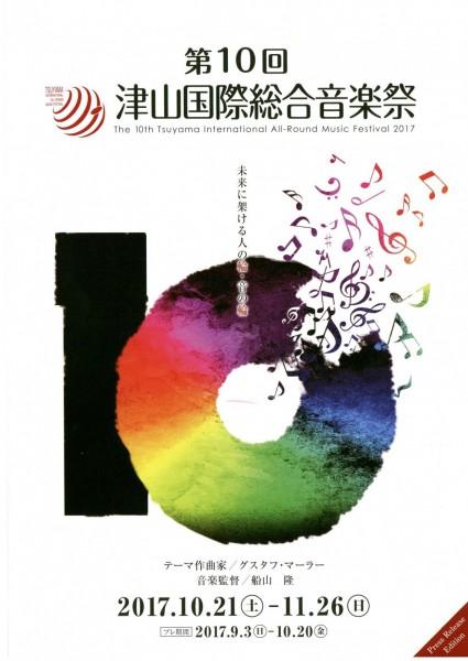 第10回国際総合音楽祭