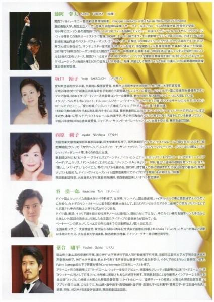 津山第九演奏会2