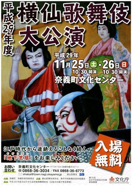 奈義歌舞伎