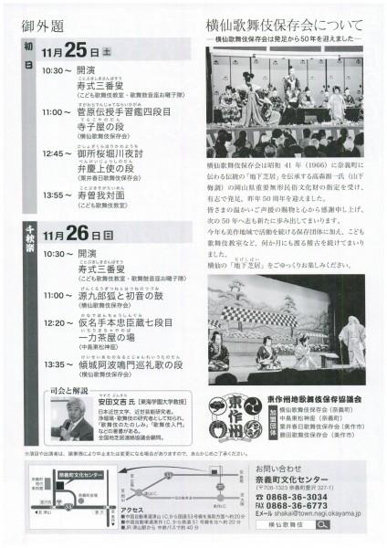 奈義歌舞伎2