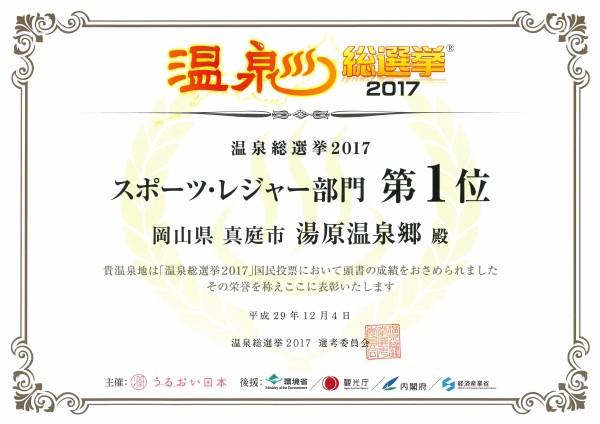 温泉総選挙2017(スポーツ・レジャー 1位)