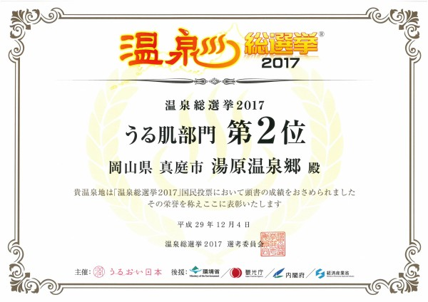 温泉総選挙2017(うる肌 2位)