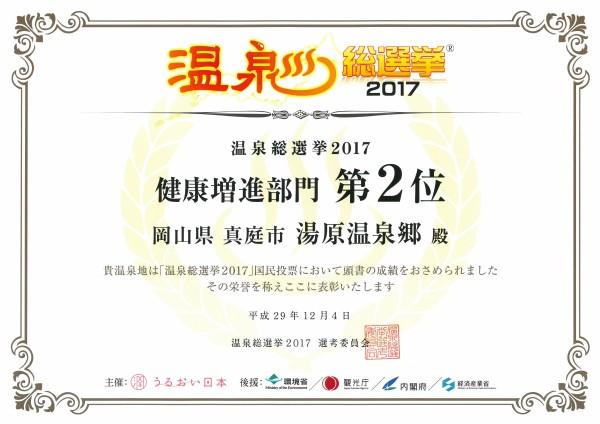 温泉総選挙2017(健康増進 2位)