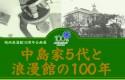 浪漫館100年①