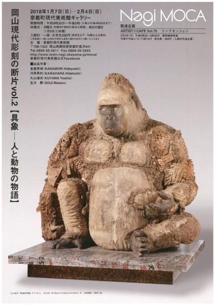 奈義現代彫刻