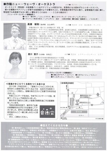 美作ニューイヤーコンサート2